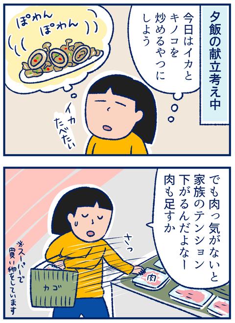 謎料理01