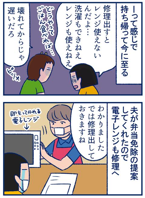 電子レンジ03