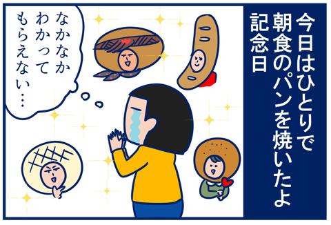 パン記念日05