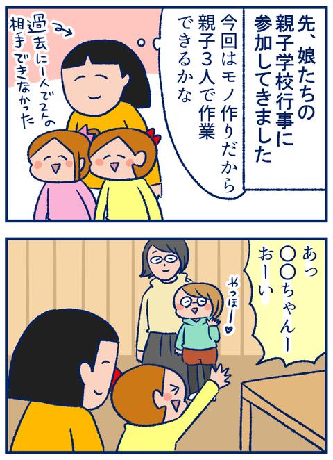 学校行事01