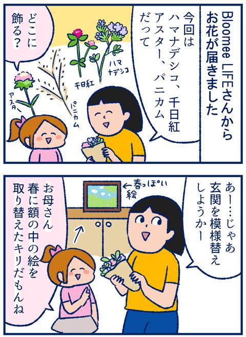 bloomee_01