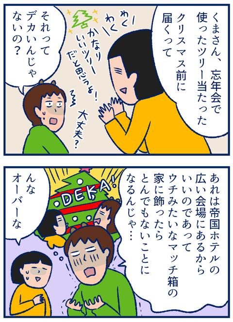ツリー01