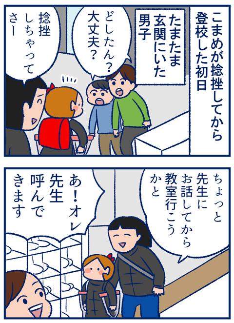 捻挫初日01