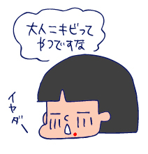 双子を授かっちゃいましたヨ☆-0913ニキビ01