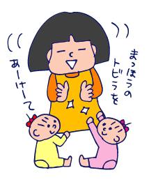 双子を授かっちゃいましたヨ☆-1030パチパチ02