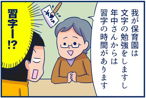 断念した保育園途中入園 「スーパー園児!?」の巻(振り返り記事)
