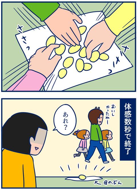 ポテトデラックス02