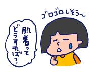 双子を授かっちゃいましたヨ☆-0315レモール06