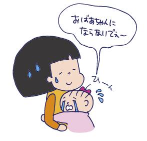 0113おばあちゃん04