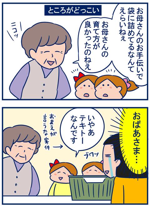 おばあさん04