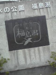 双子を授かっちゃいましたヨ☆-0421福島潟01