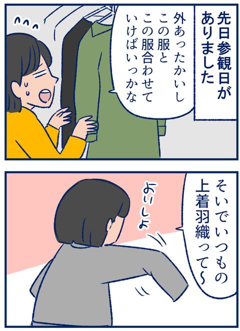 参観日服1