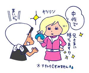 双子を授かっちゃいましたヨ☆-0706からあげ01