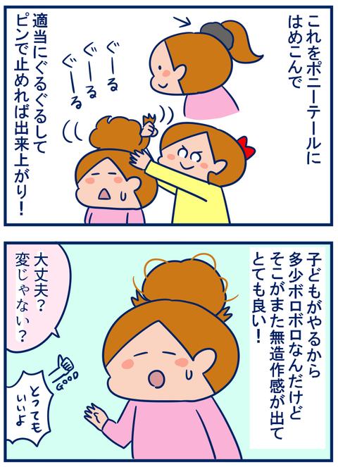 おだんご簡単03