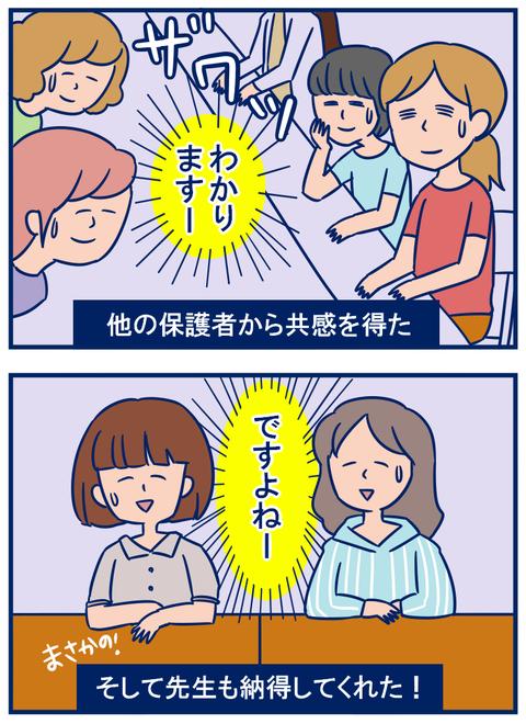 こたえ03