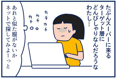 衣料品04