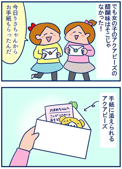 手作りおもちゃ02