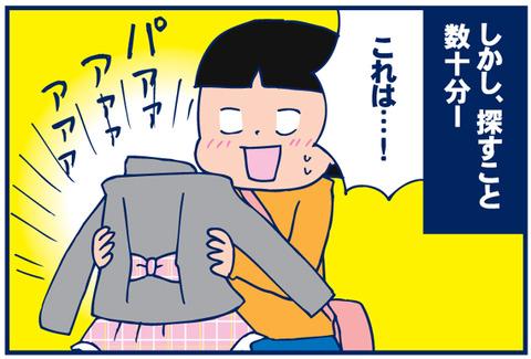 【4コマ】卒園・入学式のスーツは2セット(2)
