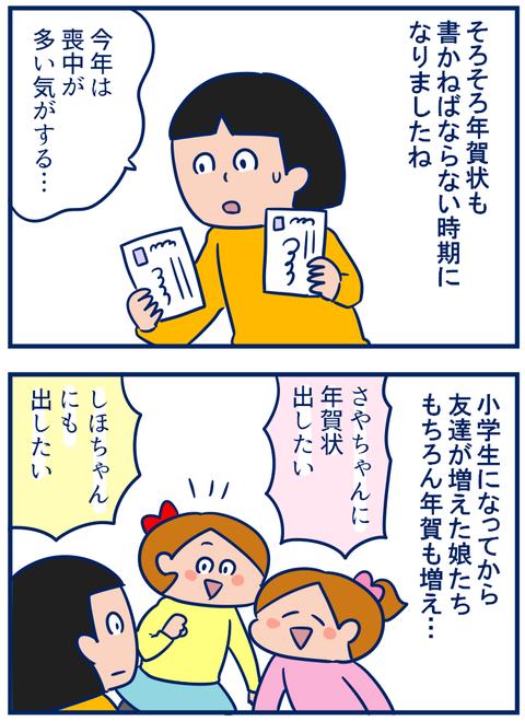 年賀状事情01