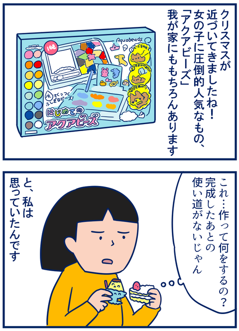 手作りおもちゃ01