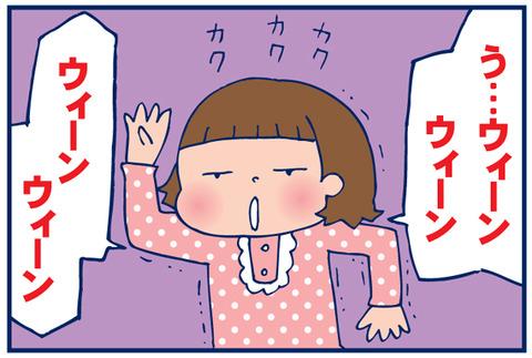 【4コマ】3歳の一発芸