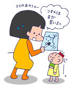 双子を授かっちゃいましたヨ☆-0120コマメ化粧01