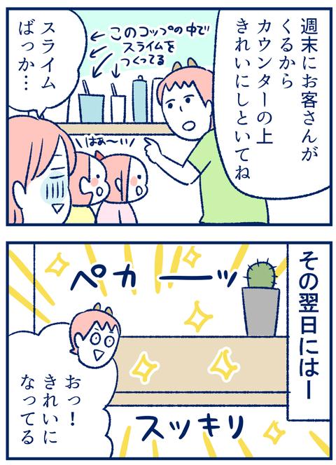 片付け01