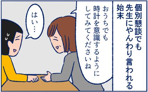 とけい02