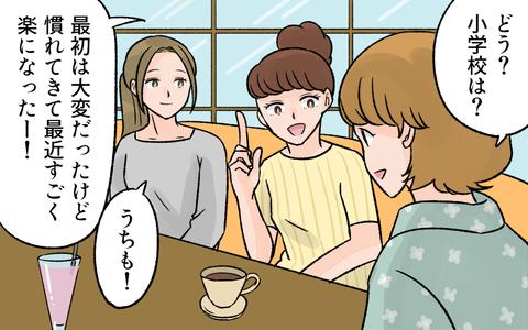 ウーマンエキサイト挿絵07