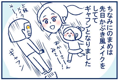 のまめメイク04