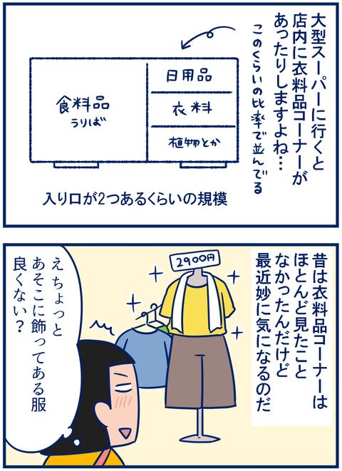 衣料品01
