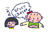 双子を授かっちゃいましたヨ☆-0402公園05