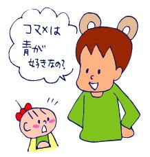 双子を授かっちゃいましたヨ☆-0219色04