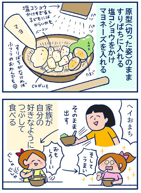 ポテトサラダ04