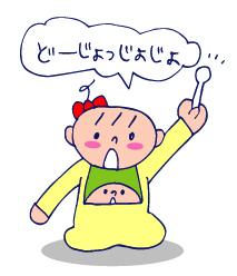 双子を授かっちゃいましたヨ☆-0128どーじょ01