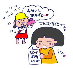 双子を授かっちゃいましたヨ☆-0818すくパラ04