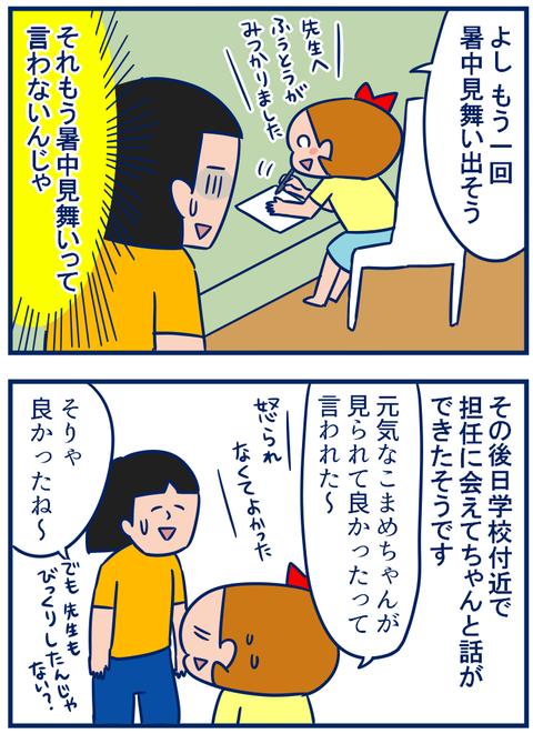 暑中見舞い04