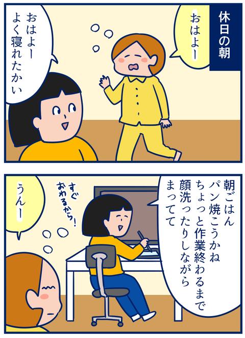 パン記念日01