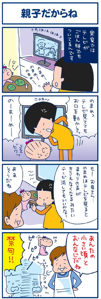 0417親子02