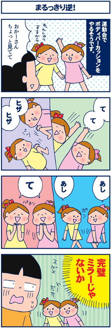 【4コマ】まるっきり逆!(と、すくパラ総選挙のお礼)