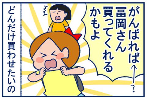 冨岡さん人形03