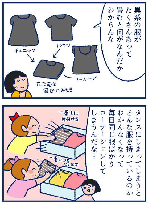 服の整理02