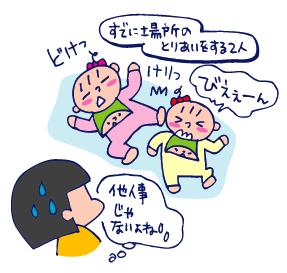 双子を授かっちゃいましたヨ☆-0520マンガ04