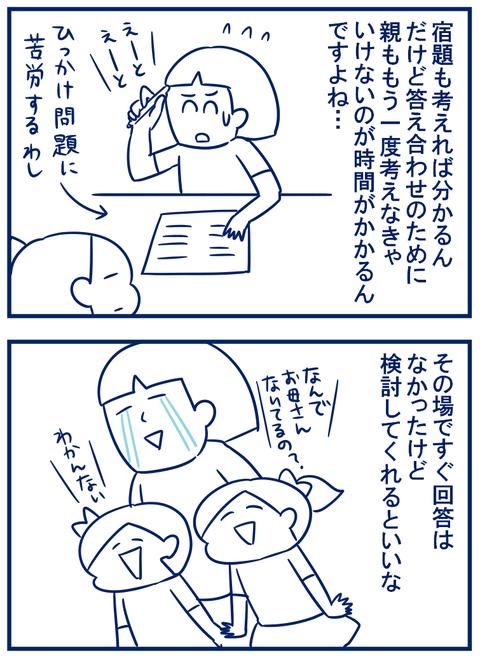 こたえ04