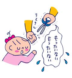 双子を授かっちゃいましたヨ☆-05161歳5ヵ月06