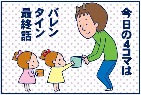 【4コマ】チョコはお父さんにあげる!(バレンタイン最終話)