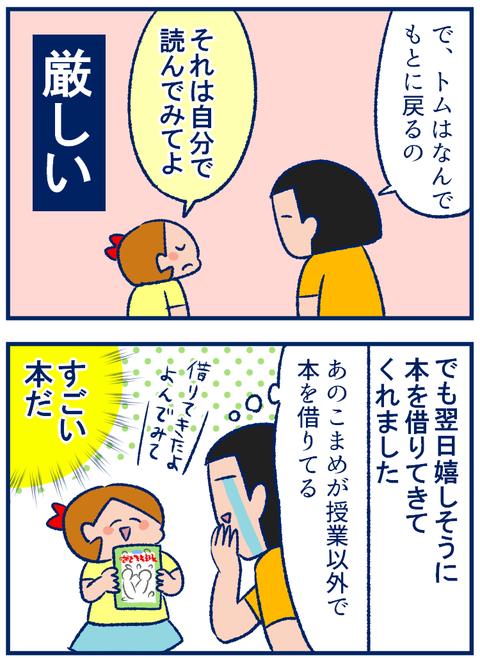 ジュニア空想科学04