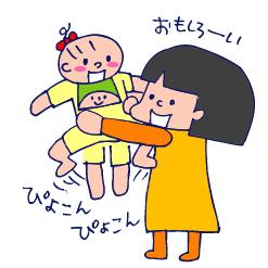双子を授かっちゃいましたヨ☆-0917ピョコ01
