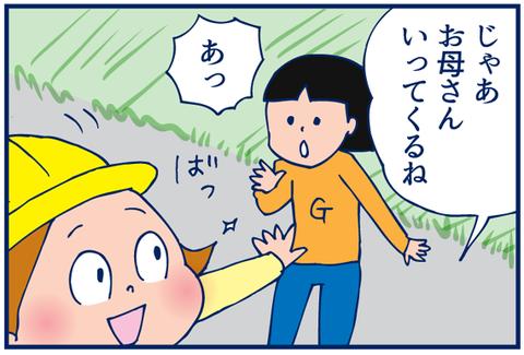 こまめが手を離れた日(2)