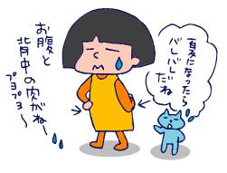 双子を授かっちゃいましたヨ☆-0501気がつけば5月02